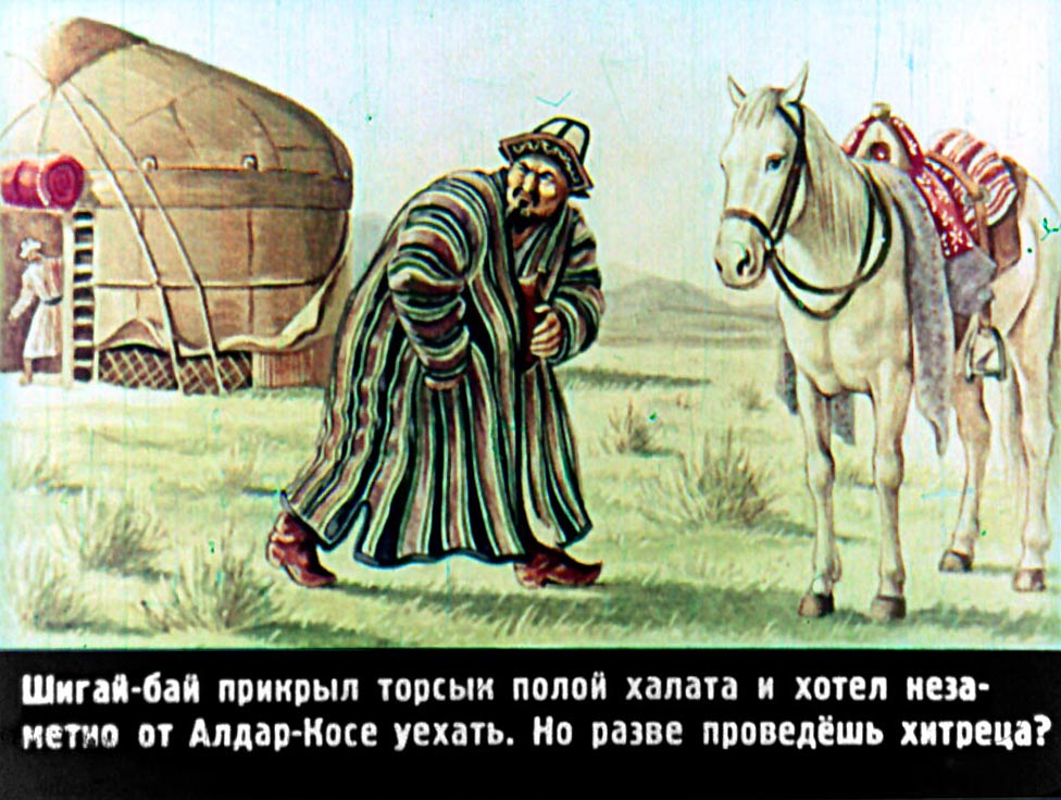 Знакомство С Казахским Народным Сказкам