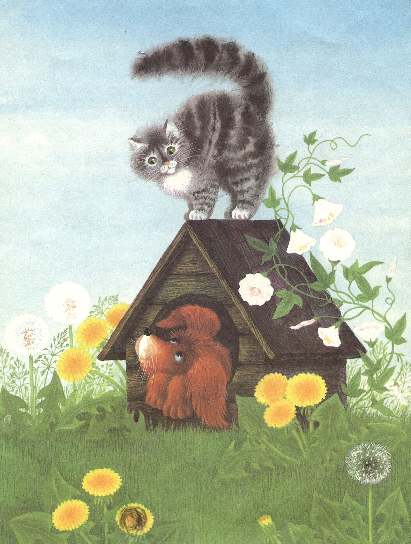 """С. Баруздин. """"Собака и кошка"""". Иллюстрации М. Беляевой."""