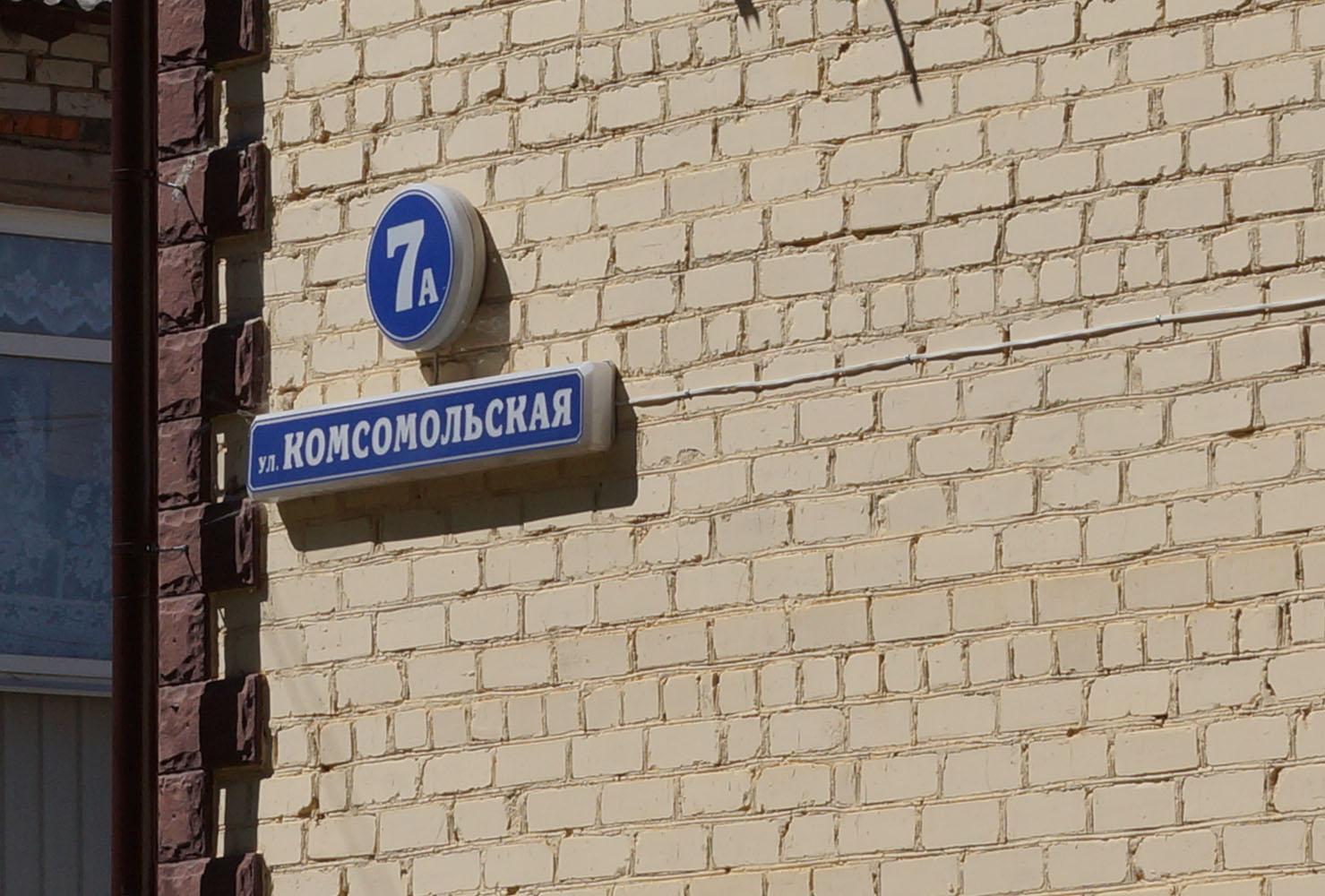 знакомства бежаницы псковская область