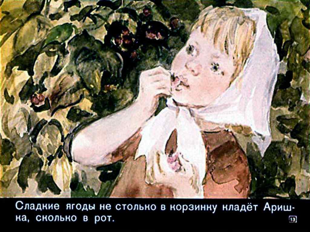 Картинки к произведению бианки аришка трусишка