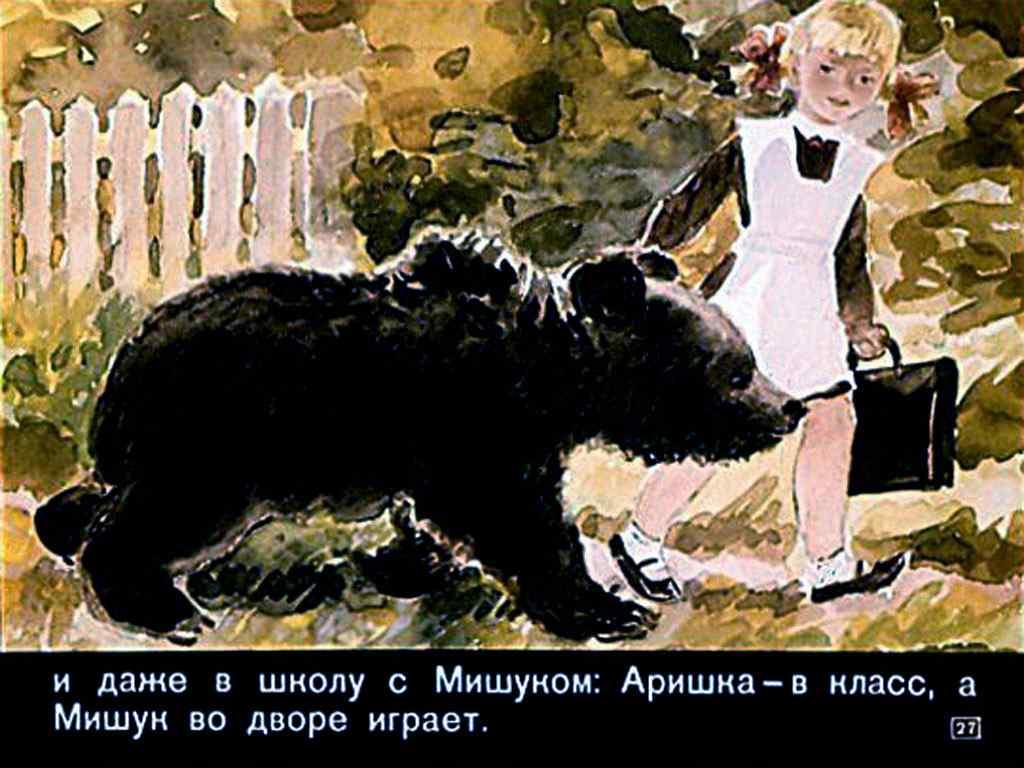 Иллюстрации к рассказу аришка трусишка бианки