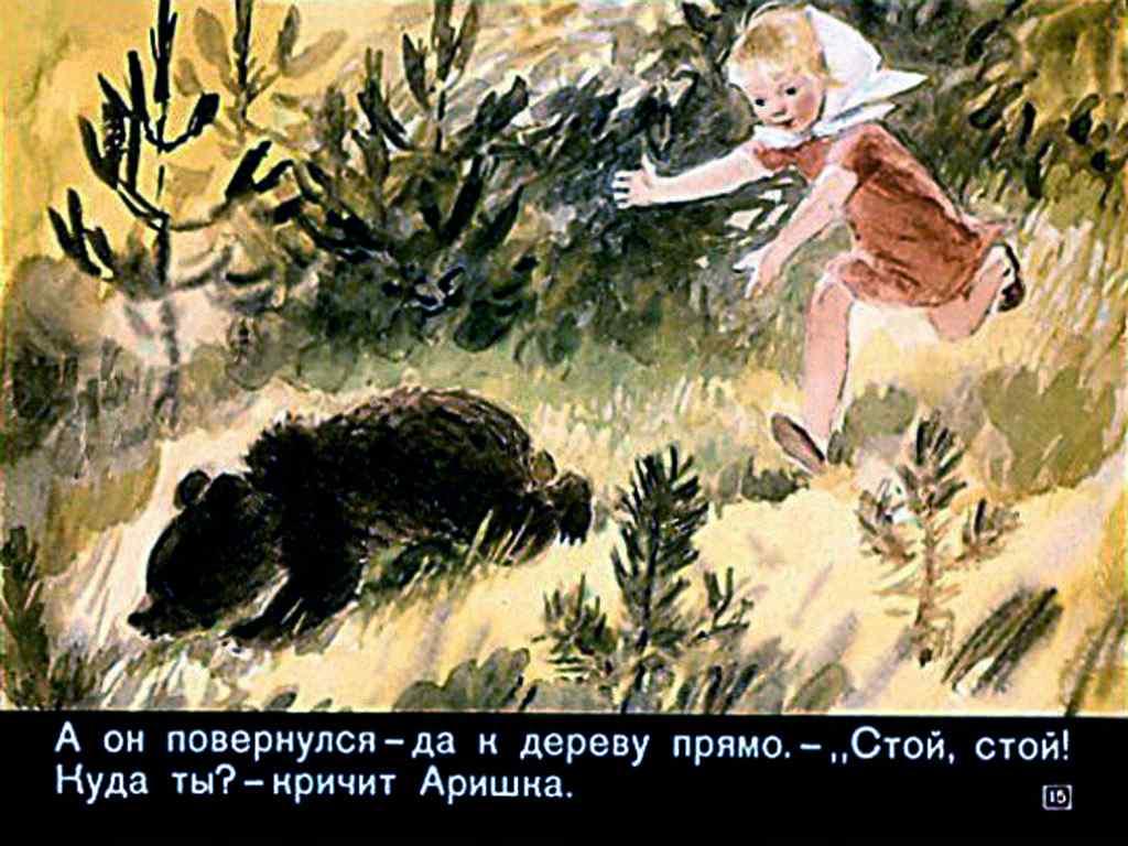 самом иллюстрации к рассказу аришка трусишка бианки любят
