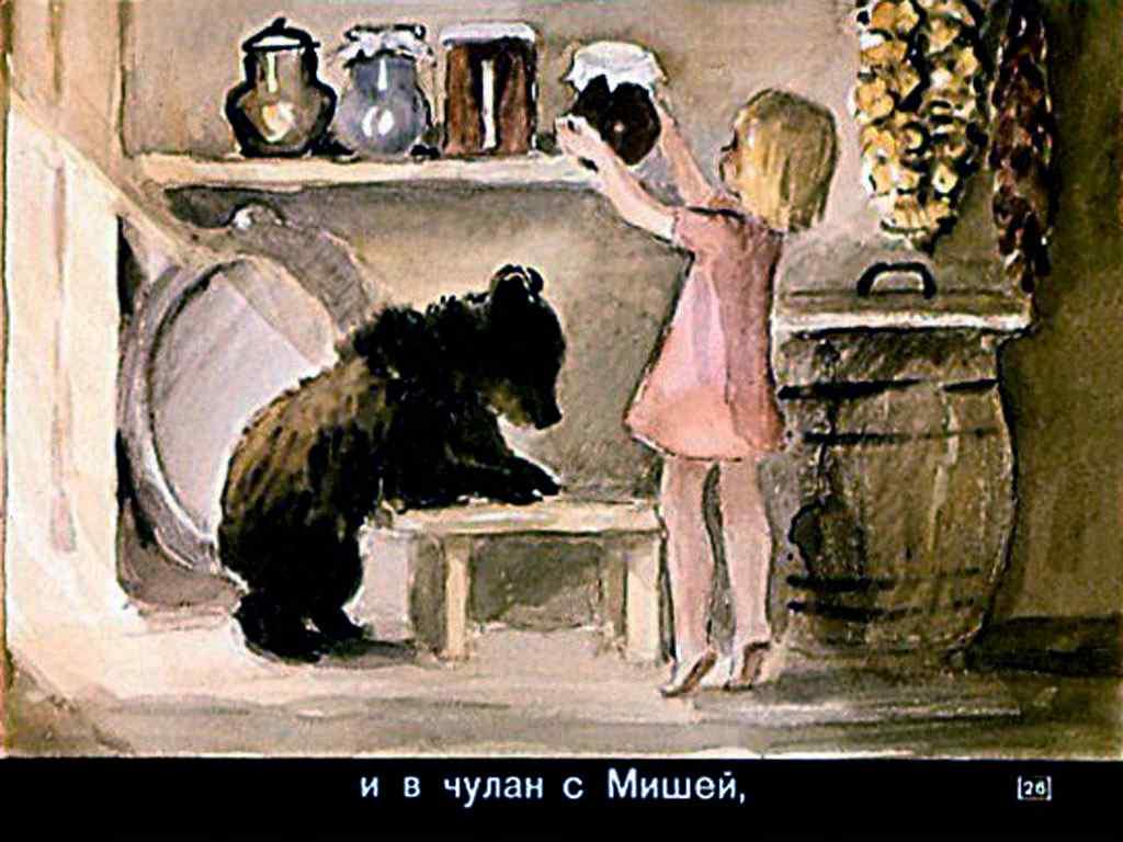 Картинки к сказке аришка-трусишка