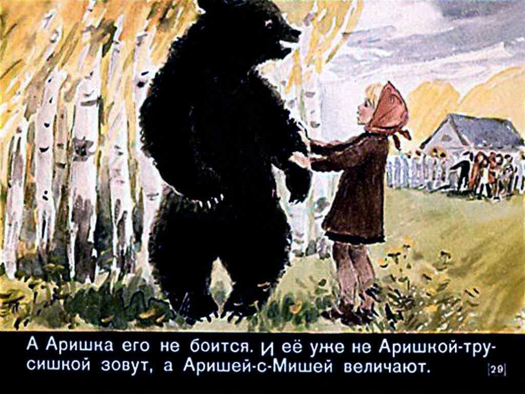 """В.Бианки. """"Аришка -трусишка"""" (худ. Т.Еремина shaltay0boltay)"""