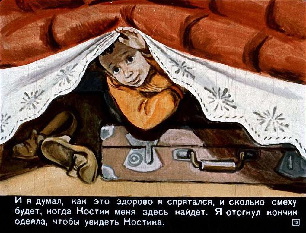 Рисунок 20 лет под кроватью драгунский