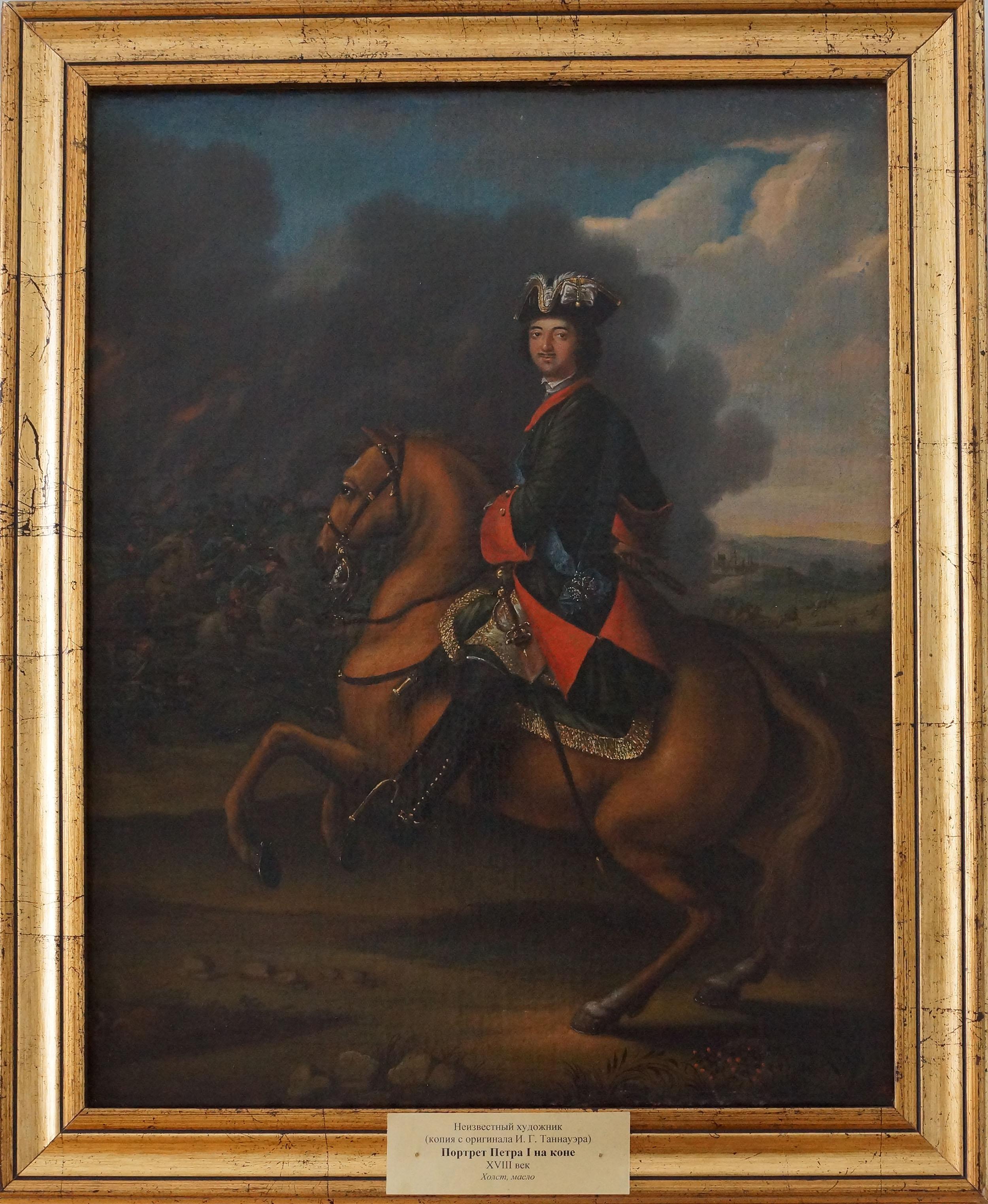 "Неизвестный художник (копия с оригинала И. Г. Таннауэра). ""Портрет Петра I на коне"". XVIII век. Гатчинский дворец."
