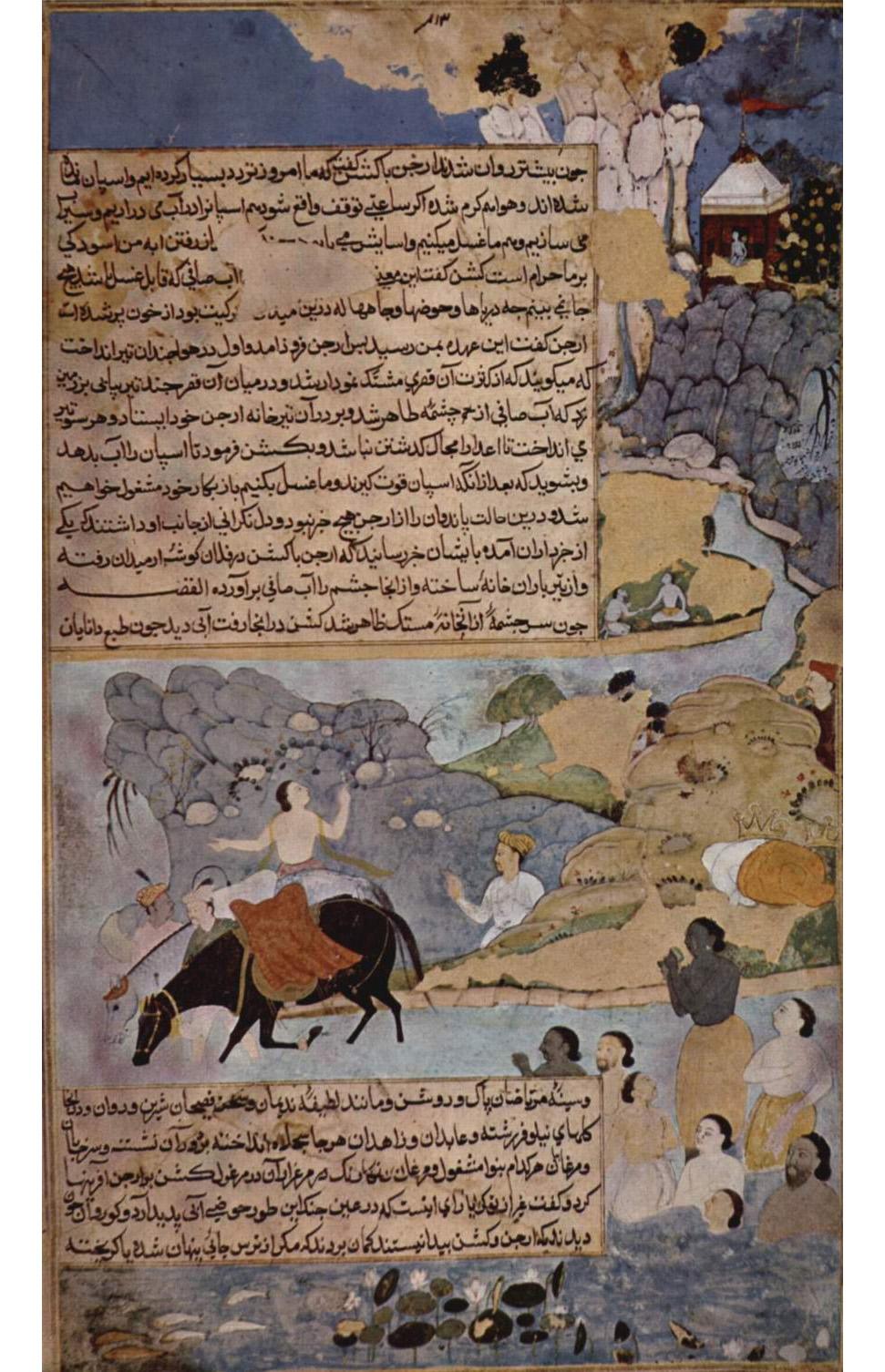 "Мастер рукописи ""Разм-намэ"". Кришна и Пандав поят коней. Рукопись ""Разм-намэ""."