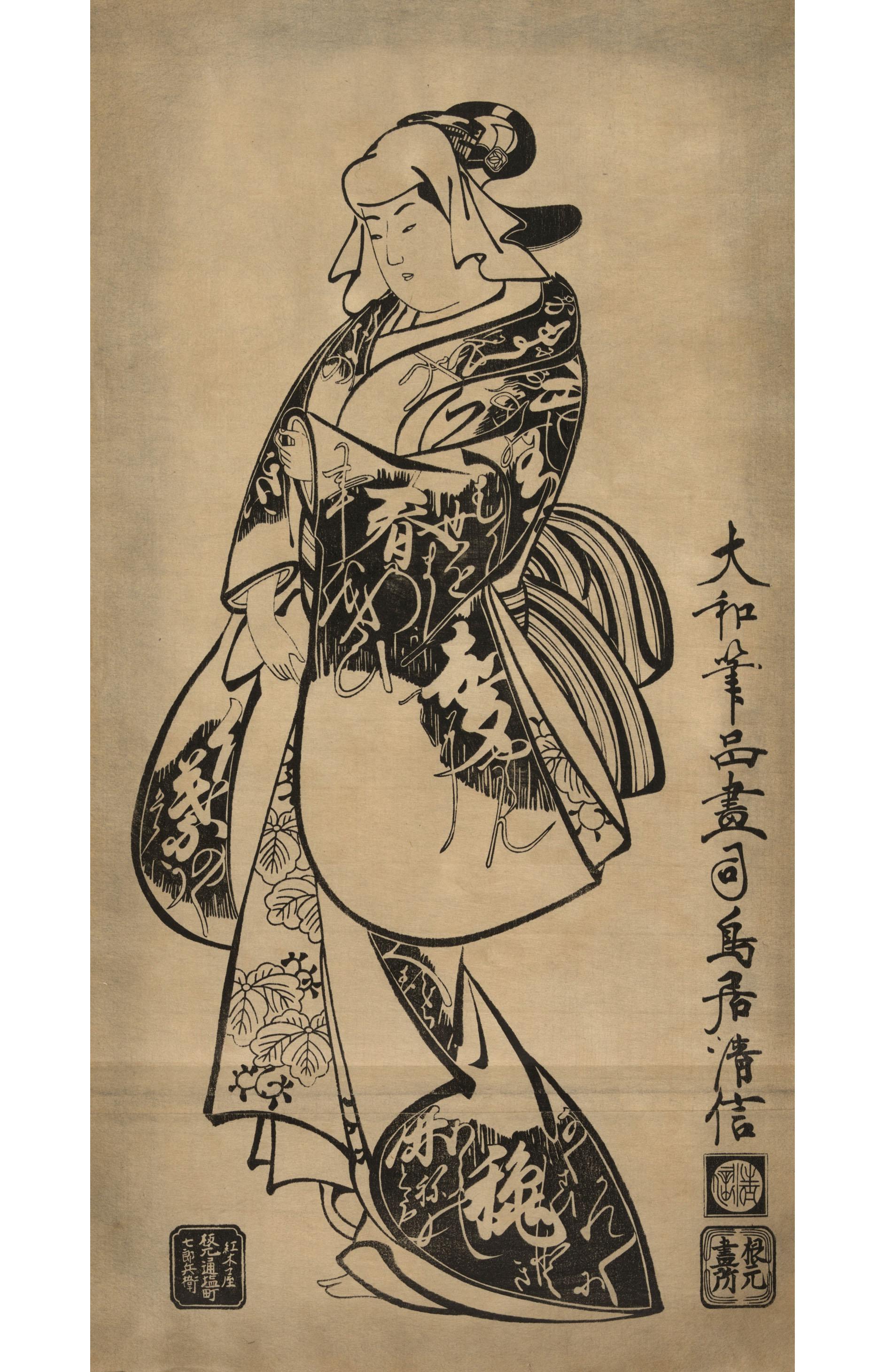 Тории Киёнобу I. Знаменитая красотка.