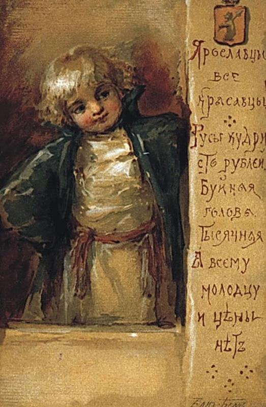 Елизавета Бёи (Эндаурова). Ярославцы все красавцы. Русы кудри сто рублей. Буйная голова тысячная, а всему молодцу цены нет.