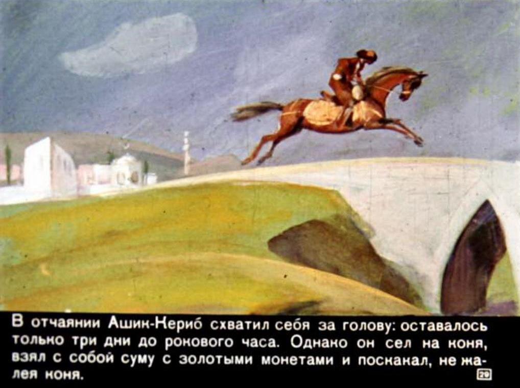 Картинка сказки ашик кериб