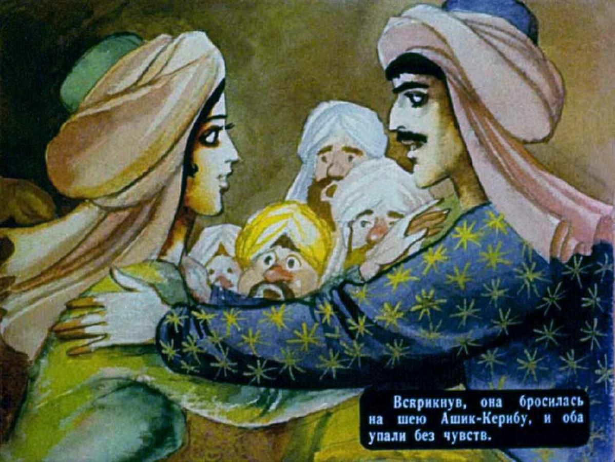 Ашик кериб рисунки детей 3