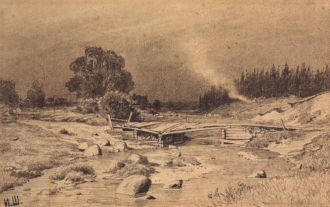 Иван Шишкин. Мост через ручей. 1870-е.