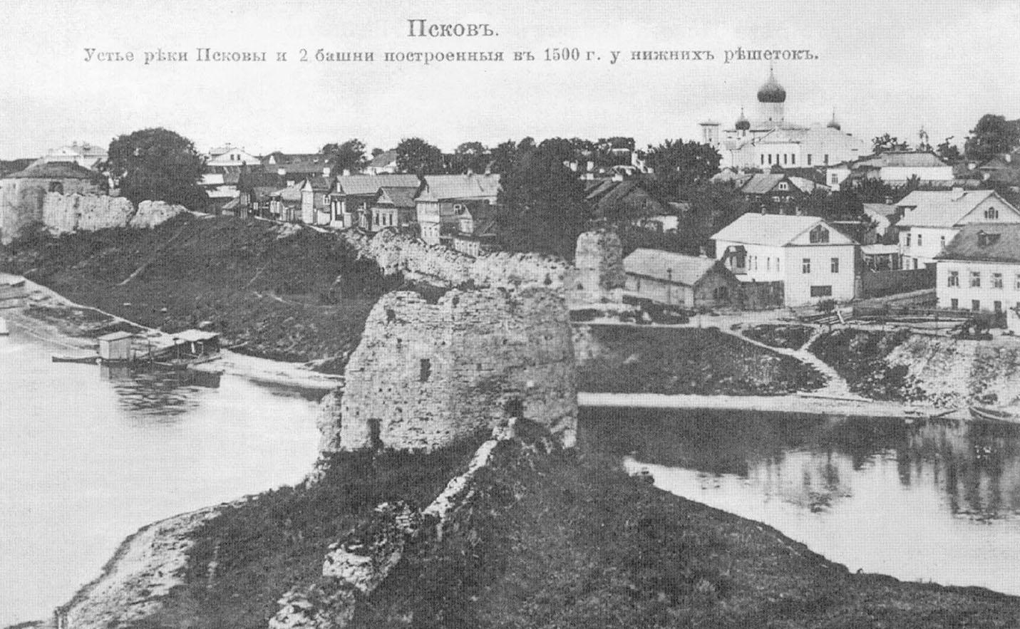 псков. Устье реки Псковы и 2 башни, построенные в 1500 г у нижних решеток.
