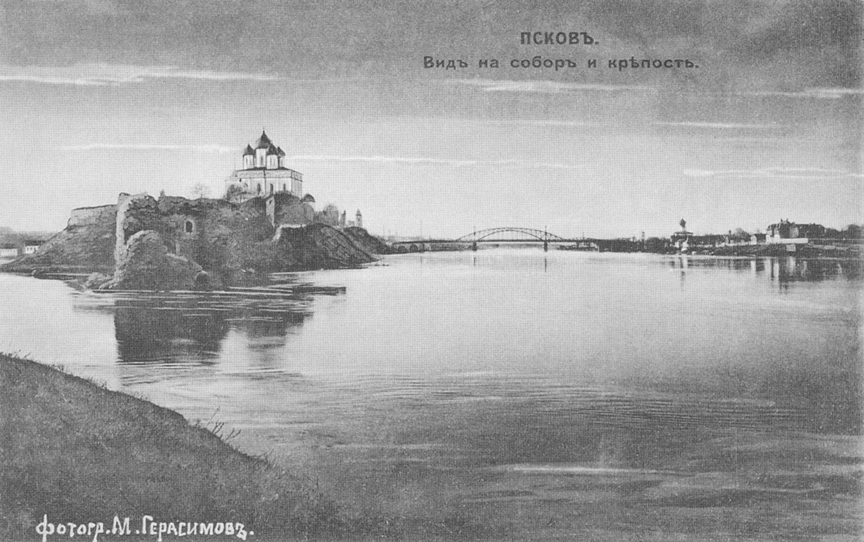 Псков. Вид на собор и крепость.