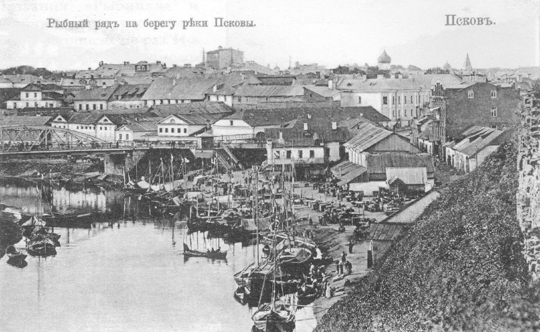 Псков. Рыбный ряд на берегу реки Псковы.