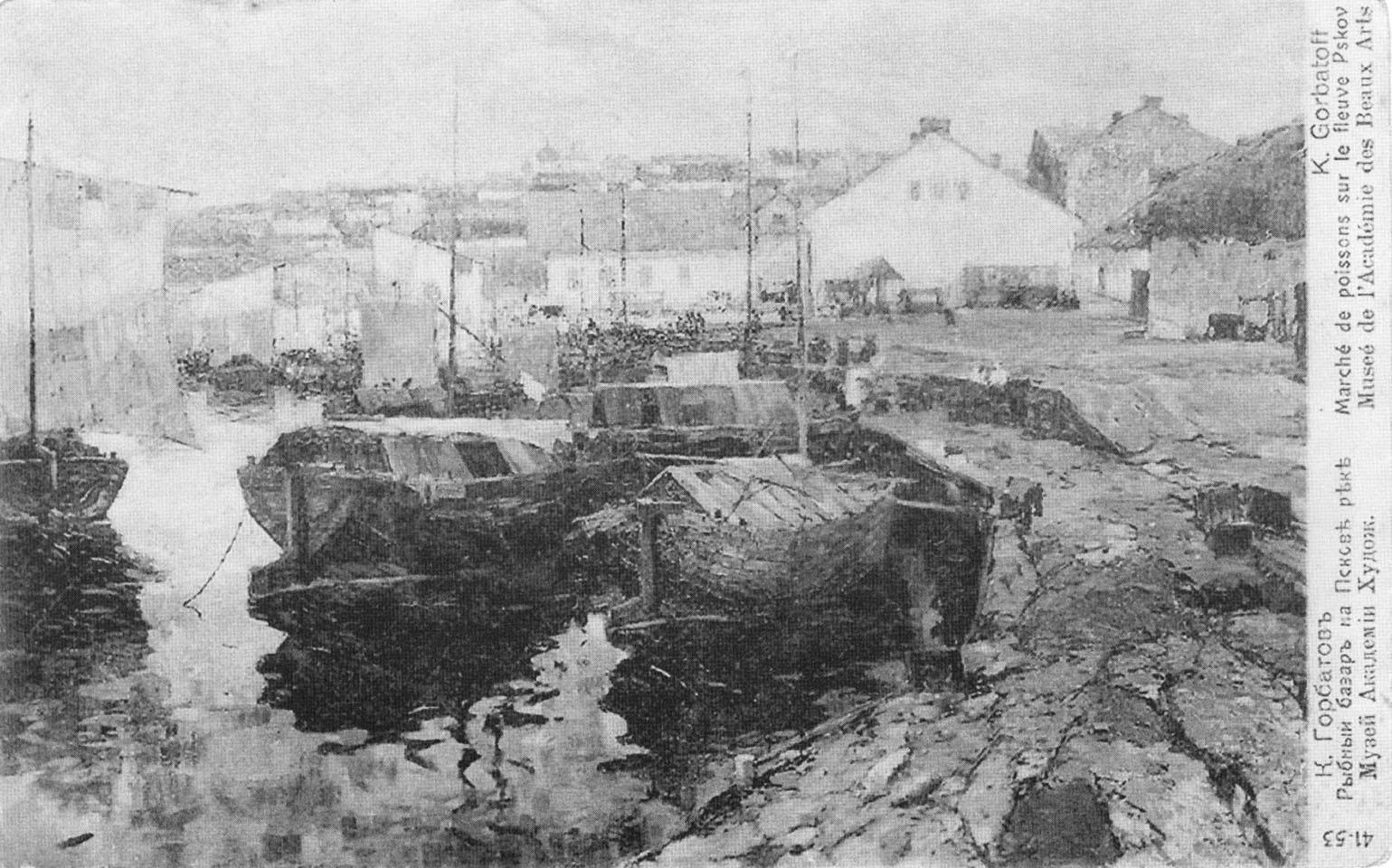 К. Горбатов. Рыбный базар на Пскове реке. Музей Академии художеств.