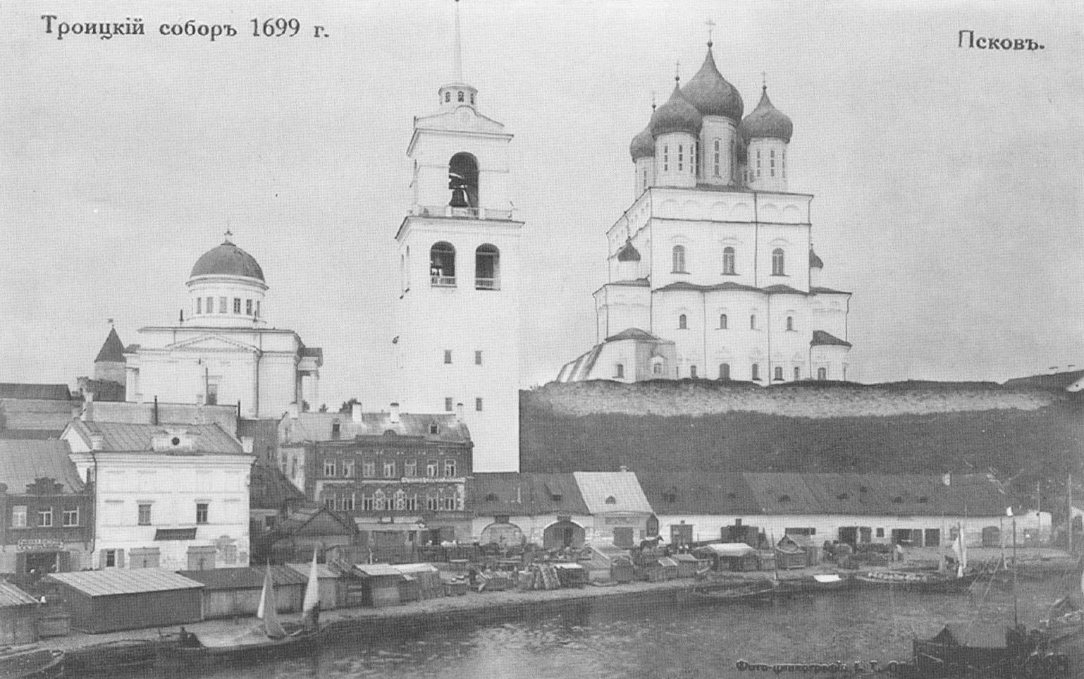 Псков. Троицкий собор. 1699 год.