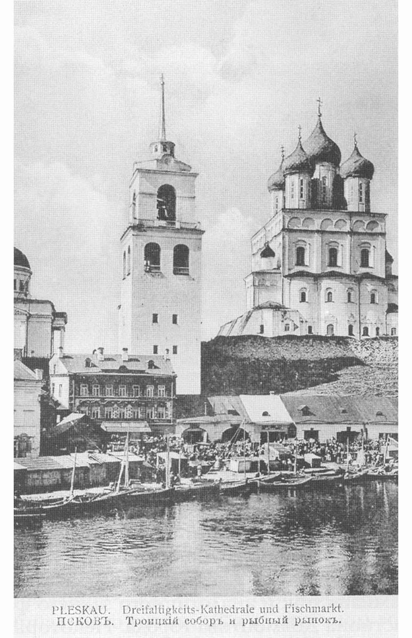 Псков. Троицкий собор и рыбный рынок.