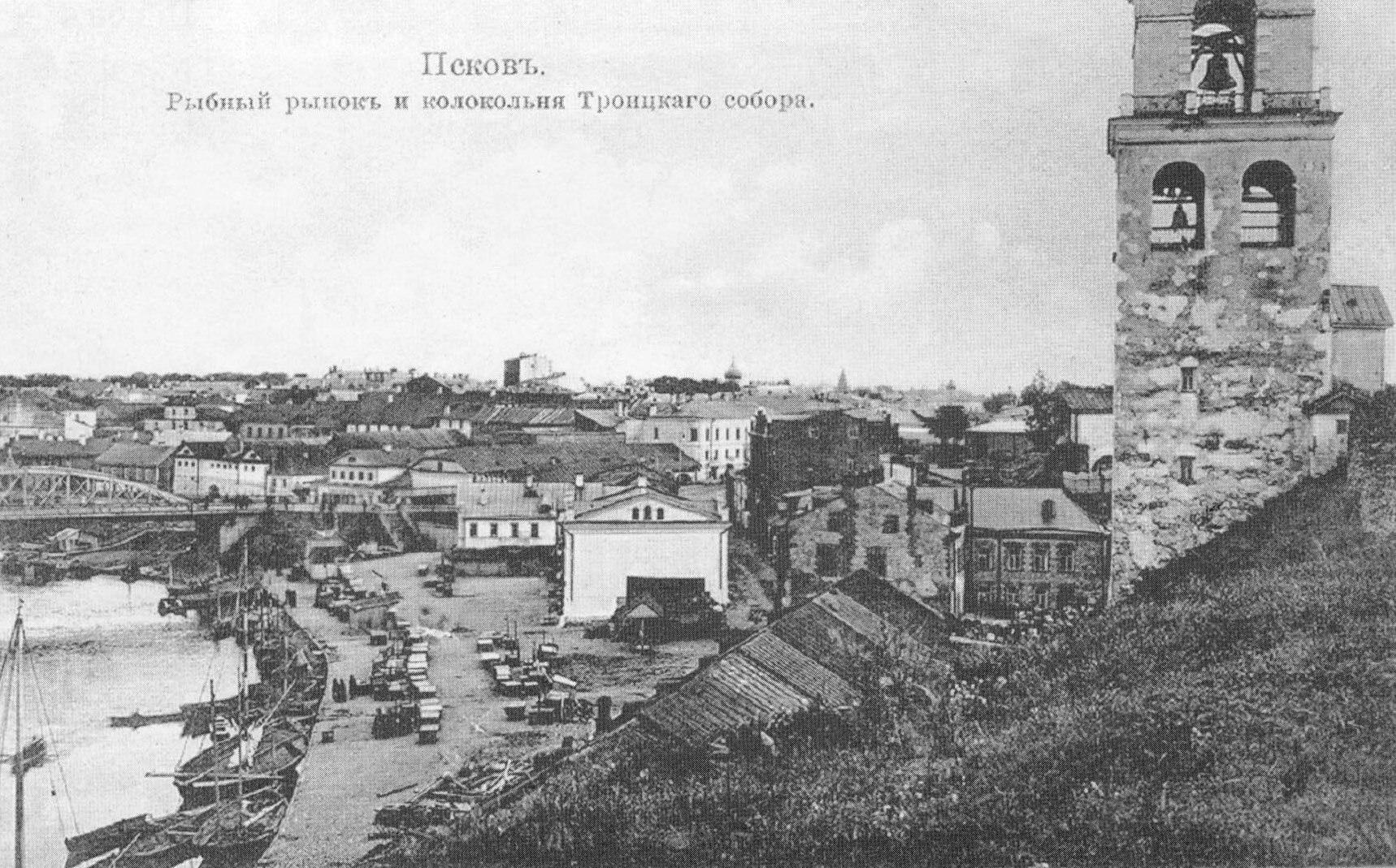 Псков. Рыбный рынок и колокольня Троицкого собора.