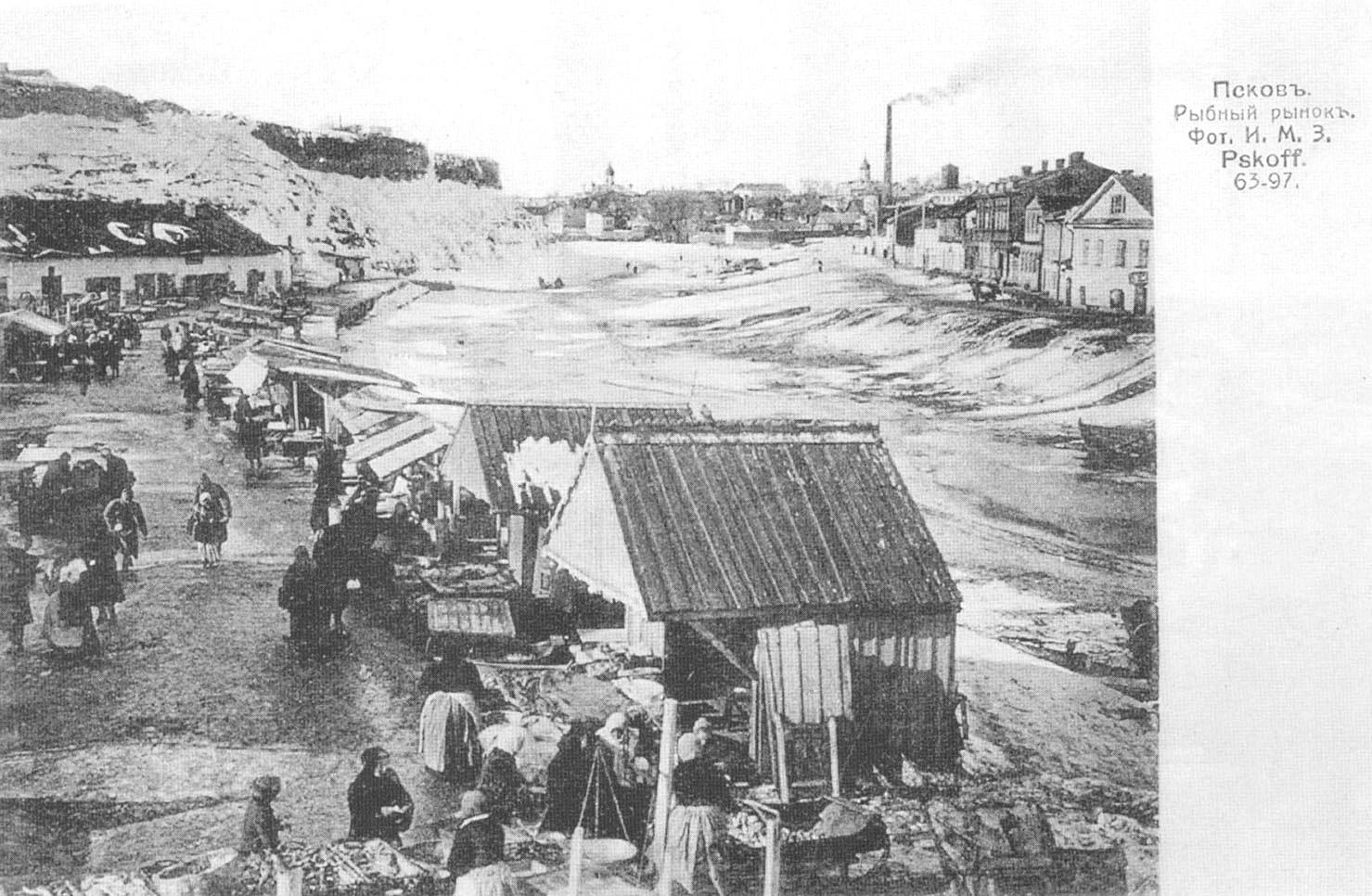Псков. Рыбный рынок.
