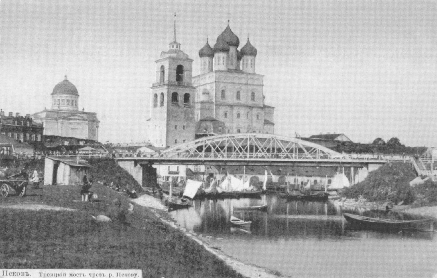 Псков. Троицкий мост через реку Пскову.