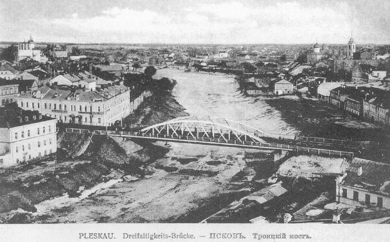 Псков. Троицкий мост.