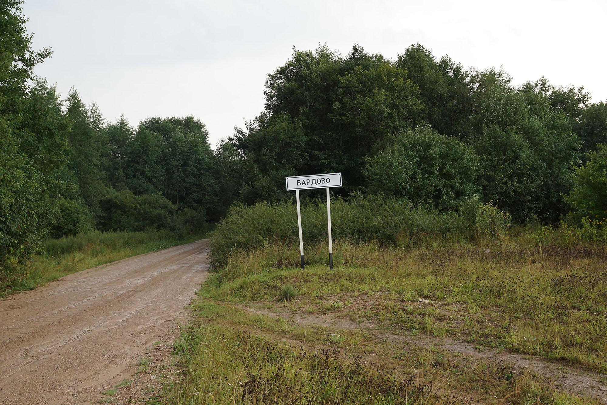 Бардово, Бежаницкий район, Псковская область.