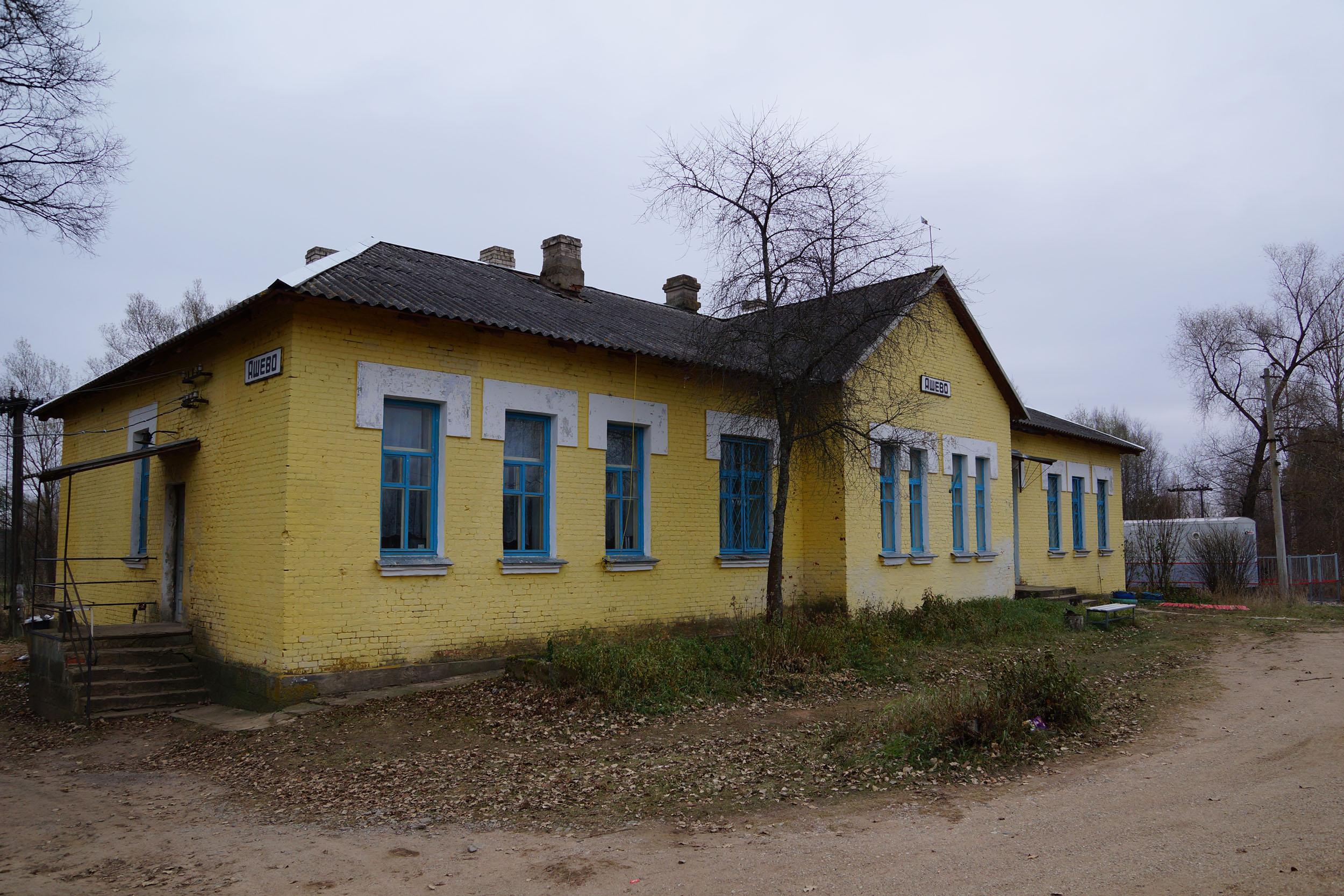 Ашево, Бежаницкий район, Псковская область. Вокзал железнодорожный.