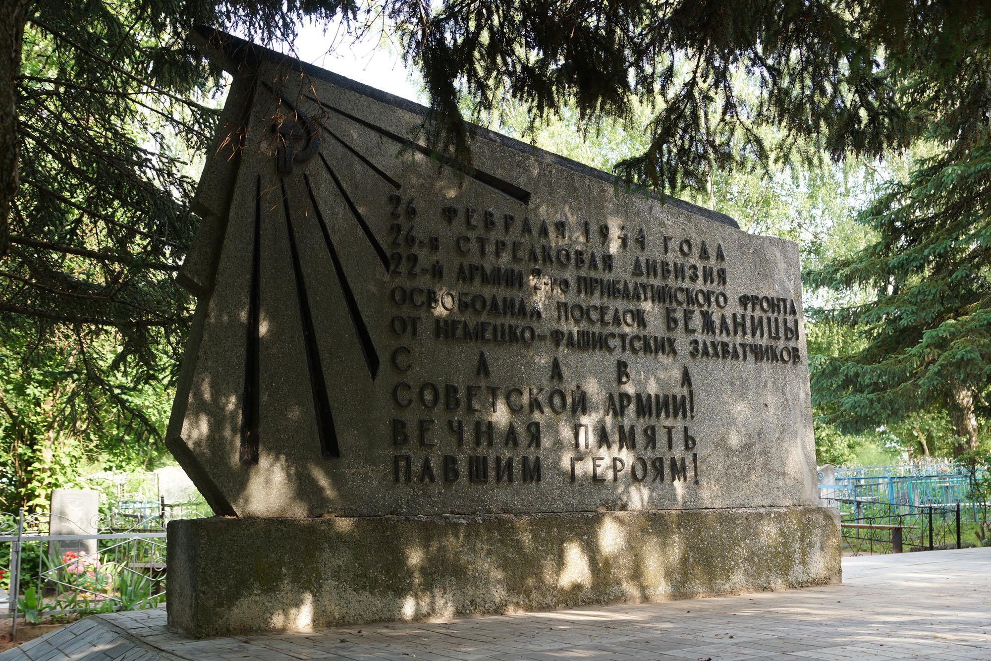 Бежаницы, Псковская область. Памятный знак в честь 26-й стрелковой дивизии 22-й армии 2-го Прибалтийского фронта.