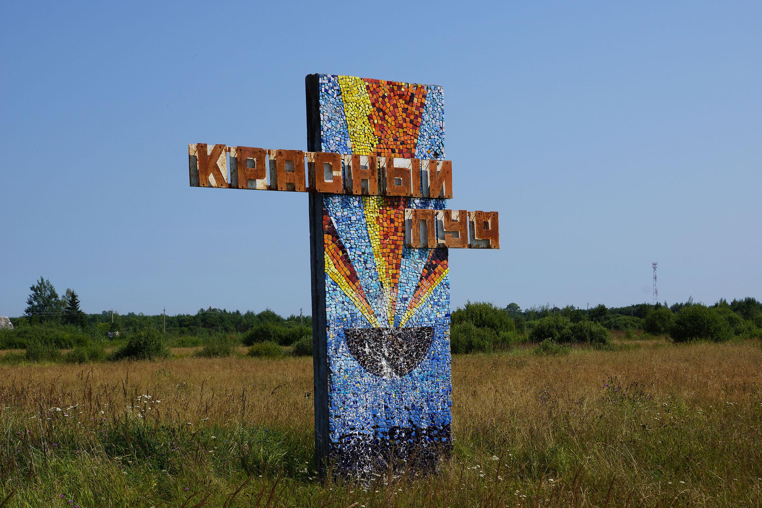 Красный Луч, Бежаницкий район, Псковская область.