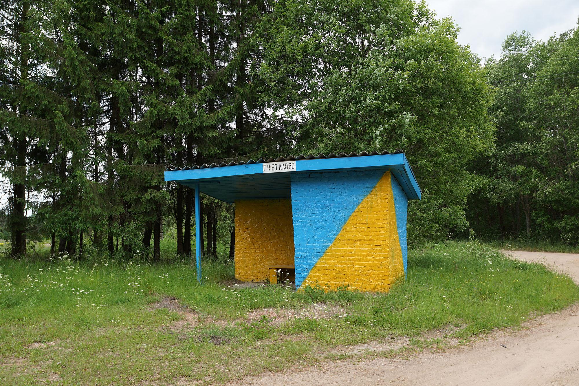 Гнеталово, Бежаницкий район, Псковская область.