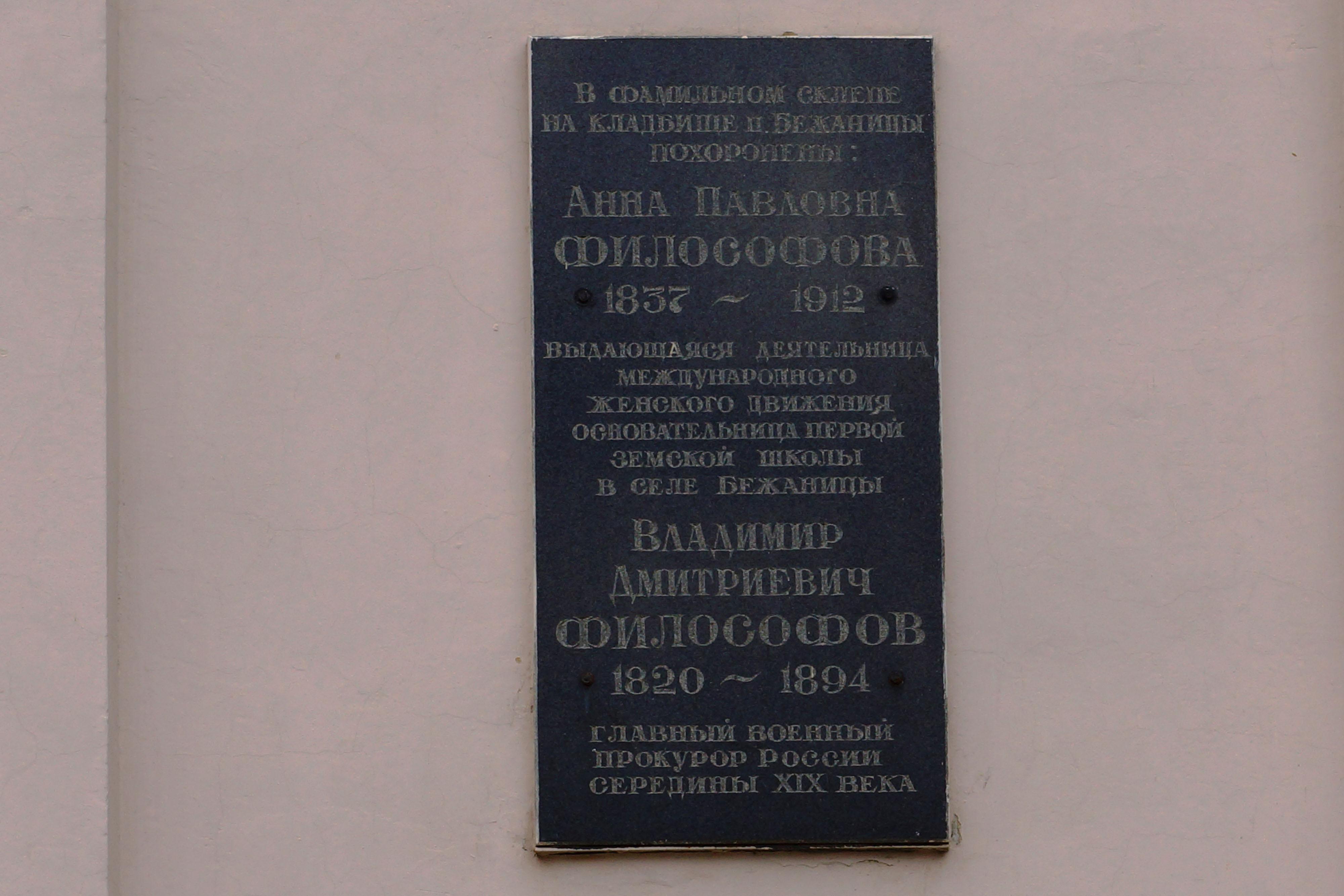 Бежаницы, Псковская область. Могила А. П. Философовой.