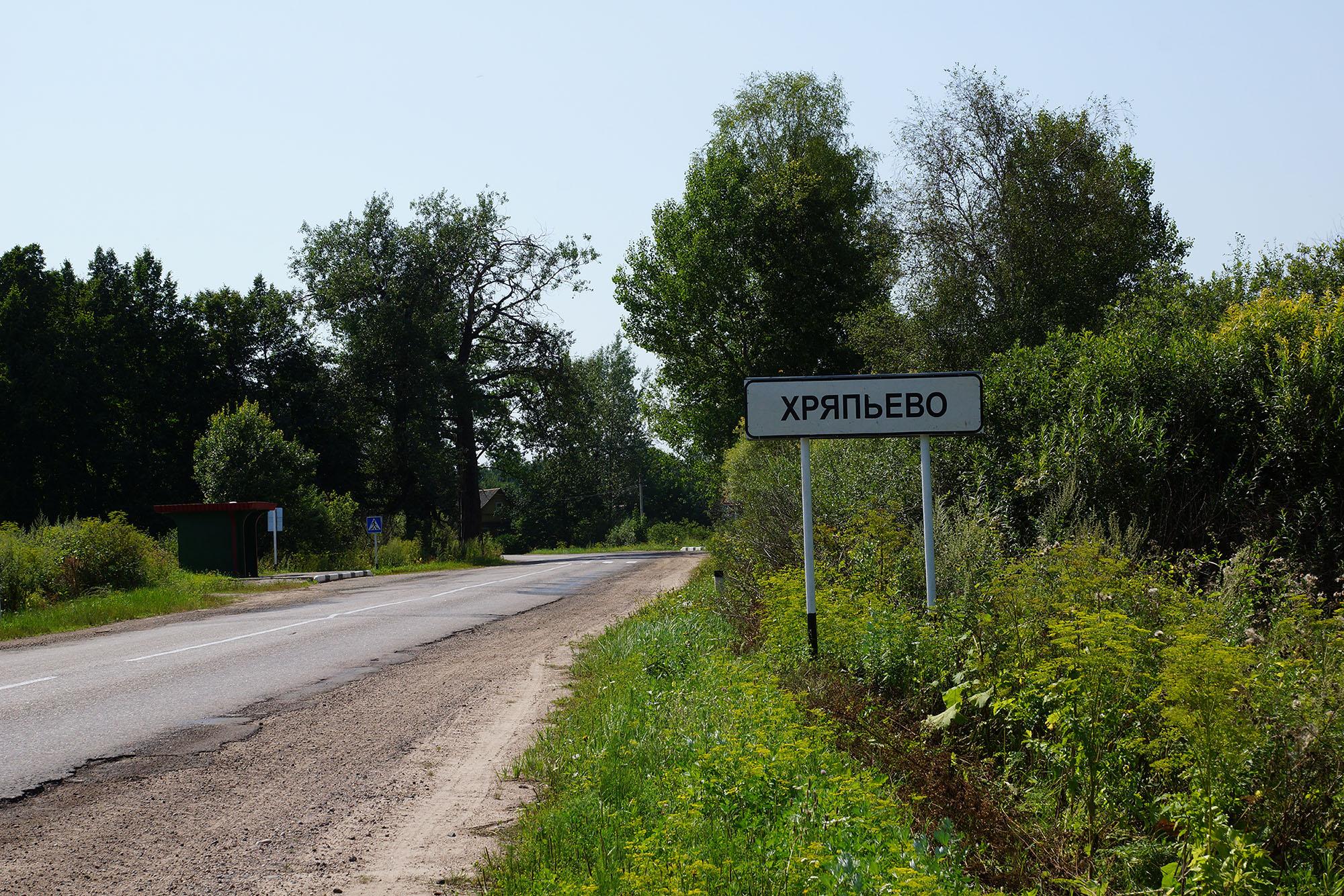 Хряпьево, Бежаницкий район, Псковская область.