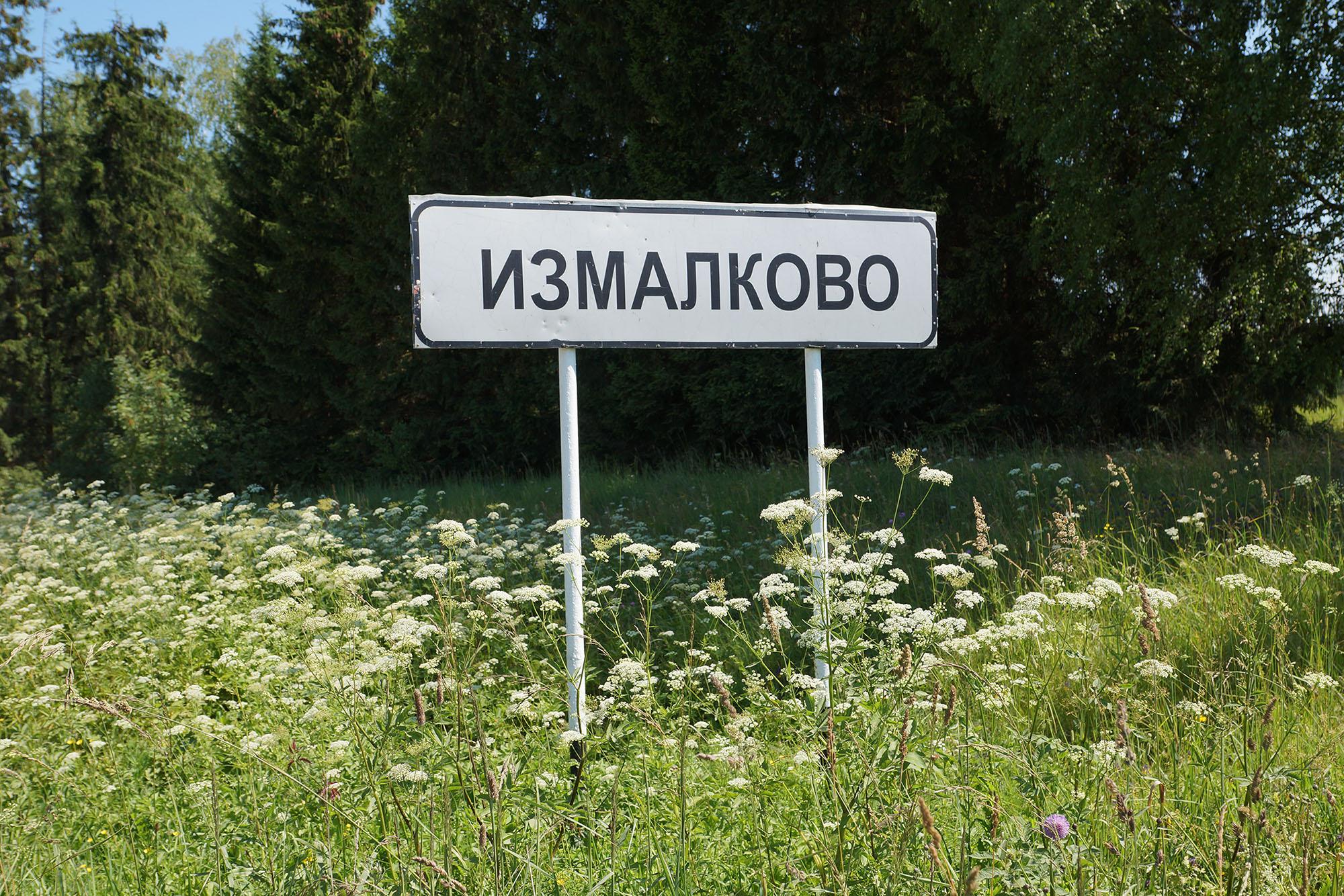 Измалково, Бежаницкий район, Псковская область.