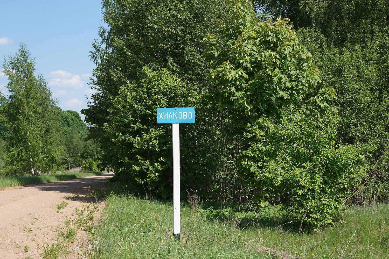 Хилково, Бежаницкий район, Псковская область.