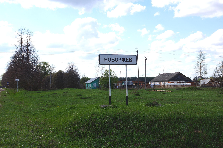 Новоржев знакомство псковская область